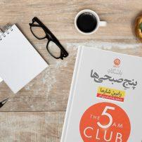 The_5_AM_Clubbook.jpg